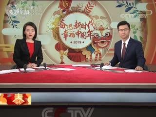 """[24小时]广东乳源新春唱响""""我和我的祖国"""""""